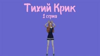 "The Sims 4. Сериал ""Тихий Крик"" 1 серия"