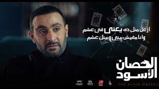 السقا يعاتب وياسمين صبري تبكي في أول لقاء بعد الفراق 💔..!