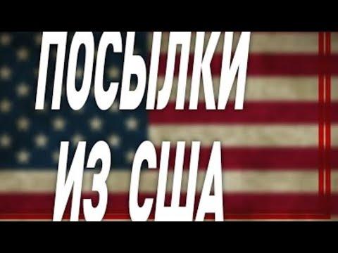 США 🇺🇸 Посылки с Америки в Украину Россию Белорусию самым Дешёвым и надежным путём Мист экспресс
