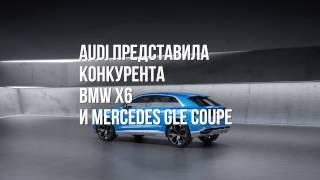 Audi Q8, Mercedes Benz GLA facelift, Kia Stinger и многое другое // Микроновости 9 13 января 2017