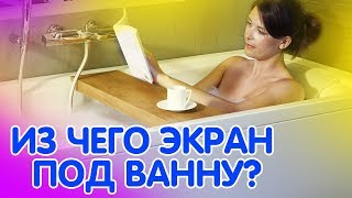 экраны под ванну - алюминиевые и пластиковые. Как выбрать экран под ванну?