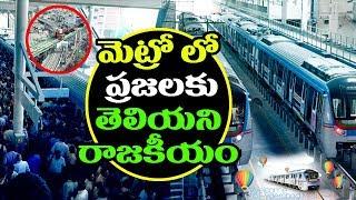 Politics in Hyderabad metro train Project | TopTeluguMedia