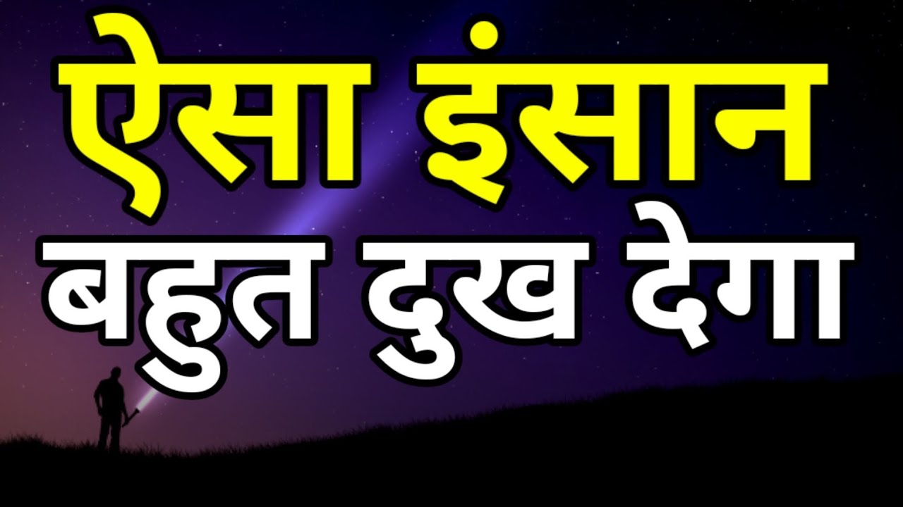 ऐसा इंसान बहुत दुख देगा Best Motivational speech Hindi video New Life inspirational quotes quotes