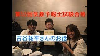 第52回気象予報士試験合格,古谷さんのお話(ラジオっぽいTV!2255)