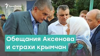 Обещания Аксенова и страхи крымчан | Крым за неделю с Александром Янковским
