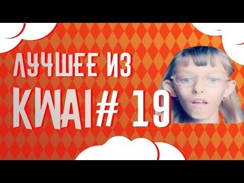 Лучшее из Kwai #19   Дочь Глада Валакаса в Kwai