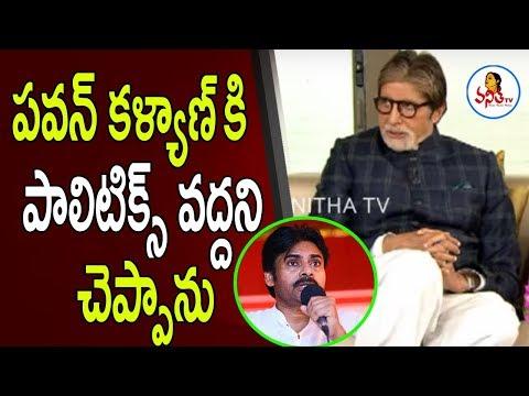 Amitabh Bachchan shocking comments on Pawan Kalyan Political Entry | Vanitha TV