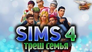 The Sims 4 - Создаём уникальную треш семью всем стримом
