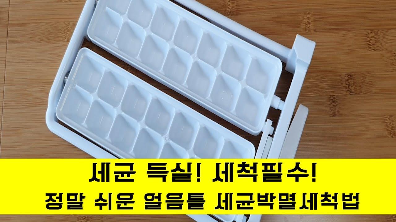 정말 쉬운 얼음틀 세척ㅣHow to clean the ice mold-[포인트팁]