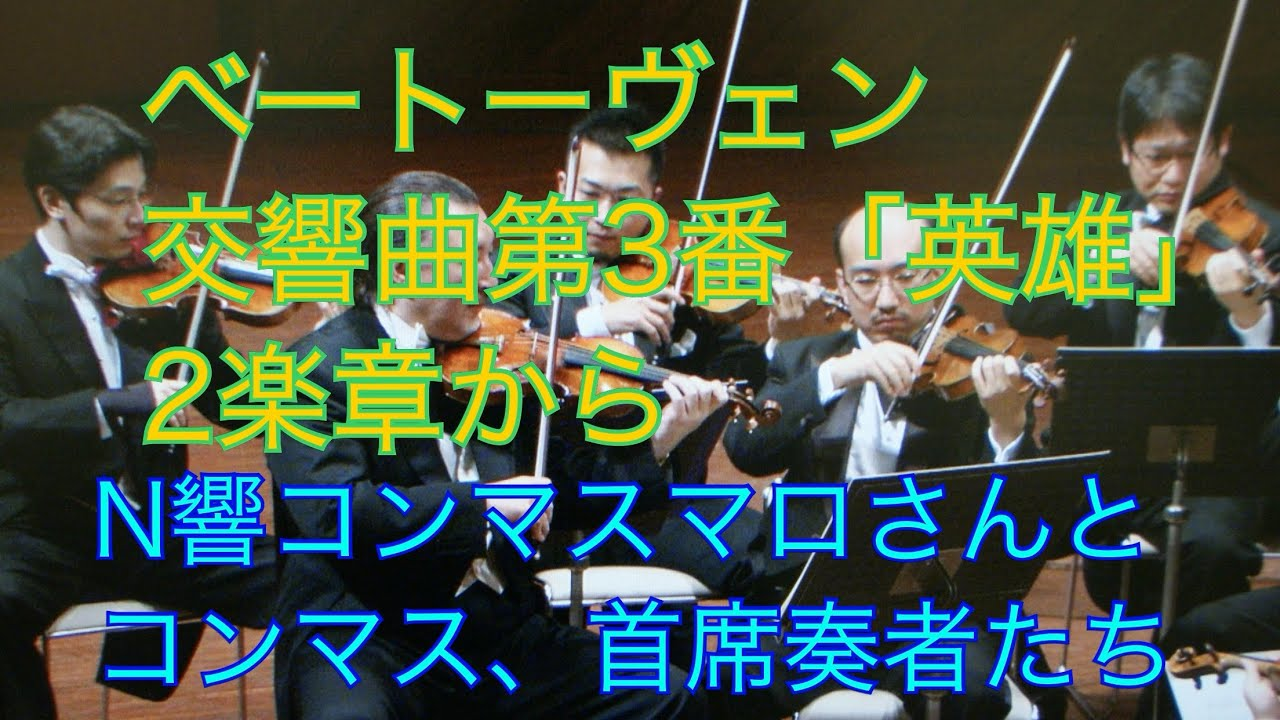 ベートーヴェン/交響曲第3番「英雄」2楽章より