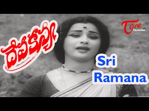 Deva Kanya Movie Songs | Sri Ramana Venkata Ramana | Kantha Rao | Kanchana