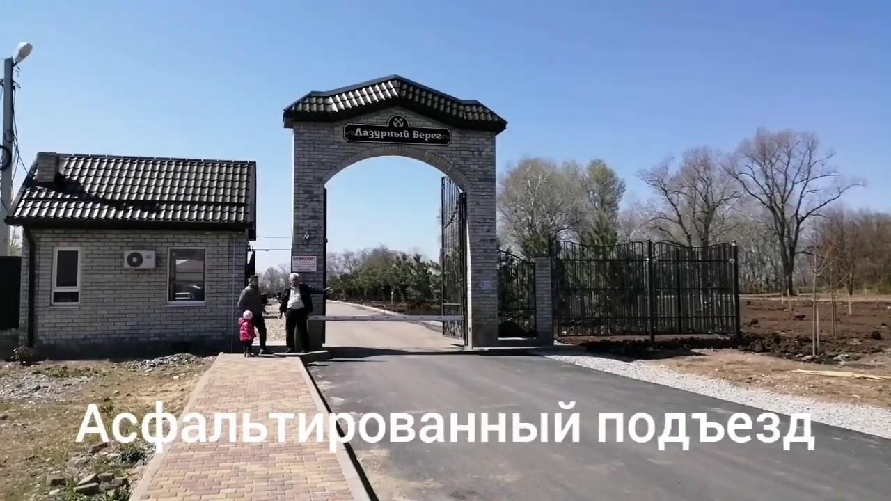 """Земельный участок в КП """"Лазурный Берег"""", Краснодар, Гидрострой"""