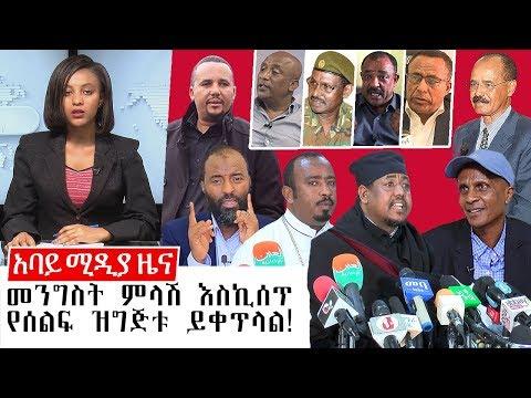 Ethiopia - አባይ ሚዲያ የዕለቱ ዜና | September 10, 2019 | Abbay Media Daily News