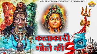 kalakari Bhole Ki Bhalu jassai Nanu Chotiala Kala Chotiala Ankit Panchal Bhole Dj Song