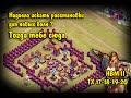 Битва замков Расстановки под новые волны ТХ 17 20 Castle Clash Best Base TH 17 20 mp3
