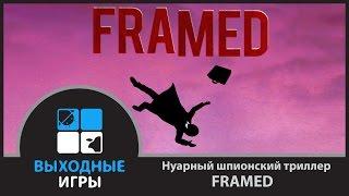 Нуарный шпионский триллер FRAMED - Выходные игры [Android игры, iOS игры]