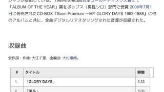 ウィキを動画で読む「1234 (大江千里のアルバム)」のウィキ動画です。 ...
