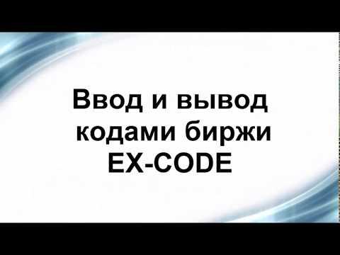 Ввод и вывод кодами биржи EXMO