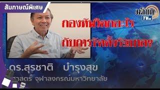 สุรชาติ บำรุงสุข  ตั้งคำถามหรือกองทัพจะเลือกข้างการเมือง ? : Matichon TV