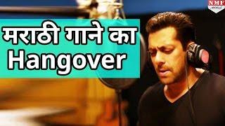 अब मराठी में सुर लगाएंगे  Salman Khan, फिल्म 'Friends Unlimited' में गाएंगे गाना