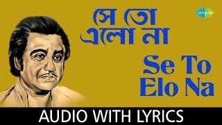 Se To Elo Na with lyrics | সে তো এলো না | Kishore Kumar