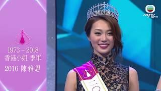 1973 - 2018香港小姐回顧.港姐季軍合集