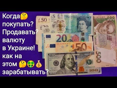Курсы валют как заработать пережить кризис 2019 Украина гривна инвестиции в деньги капитал