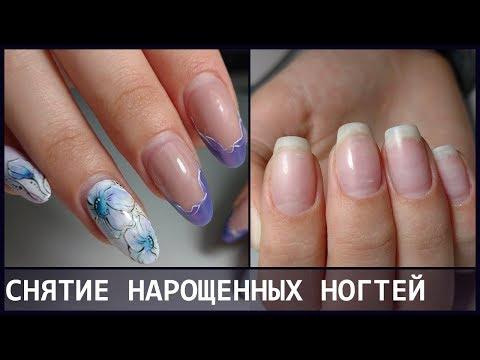 Как снимать нарощенные гелем ногти