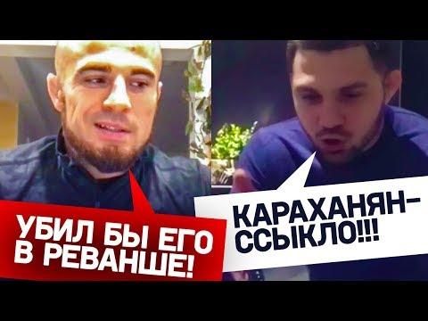 Караханян и Нагибин - о решении ACB, реванше и