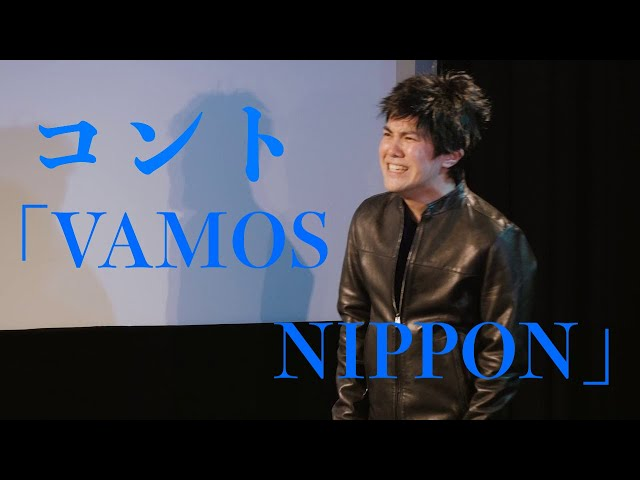 ラブレターズ「VAMOS NIPPON」