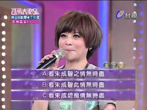 百萬大歌星 2012-07-14 pt.5/7 康康 李婭莎 王識賢