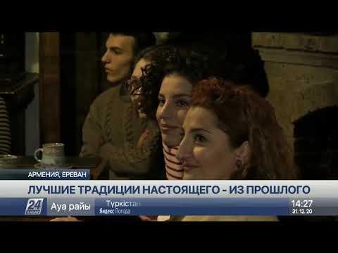 Древние традиции встречи Нового года в Армении
