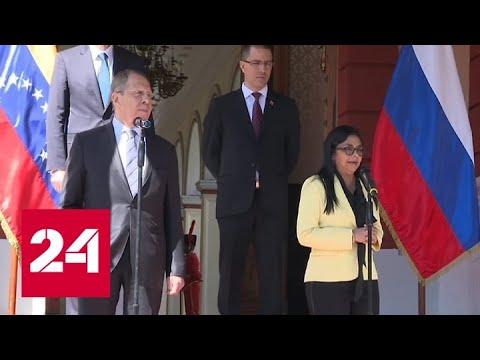 Лавров: Россия и
