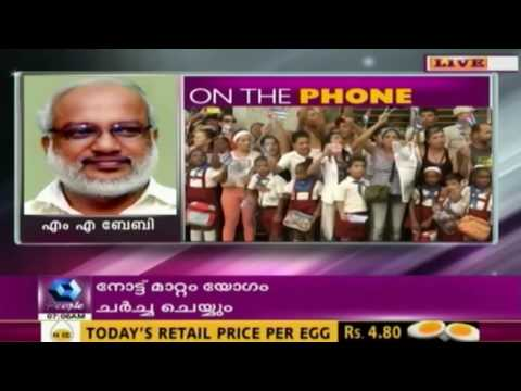 News @ 7AM: Pension Distribution Affected Due To Insufficient Currency | 3rd December 2016