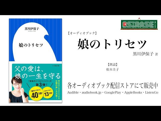 【OSIRASE-#推しらせ-】『オーディオブック「娘のトリセツ」黒川伊保子(小学館・小学館新書)』
