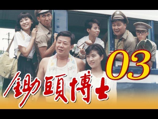 中視經典電視劇『鋤頭博士』EP03 (1989年)