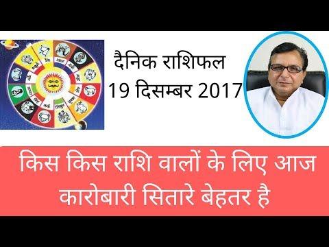 Daily Rashifal 19 December 2017  किस किस राशि वालों के लिए आज कारोबारी सितारे बेहतर है