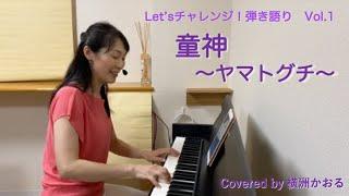 童神 〜ヤマトグチ〜/横洲かおる(Cover)