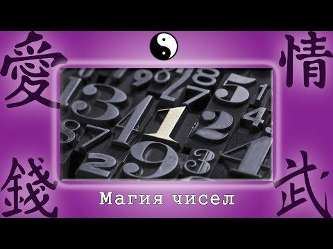 Эзотерика. Магия чисел