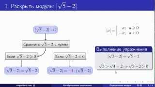 Определение модуля действительного числа (01-01)