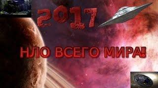 НЛО.UFO 2017:РЕАЛЬНЫЕ ВИДЕО НЛО ВСЕГО МИРА, СНЯТЫЕ НА КАМЕРЫ! 2017******