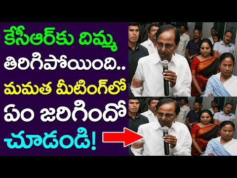 CM KCR Got Shock In Mamata Banarjee Meeting | Telangana News | Take One Media | KCR Third Front