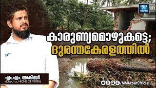 Video Kerala Floods 2018 | കാരുണ്യമൊഴുകട്ടെ; ദുരന്തകേരളത്തിലേക്ക്  | MM Akbar download MP3, 3GP, MP4, WEBM, AVI, FLV Agustus 2018