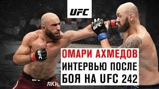 Интервью Омари Ахмедова после победы на UFC 242