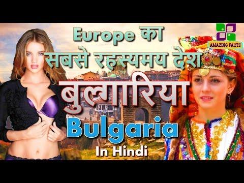 बुल्गारिया Europe का सबसे रहस्यमय देश  // Bulgaria amazing country in Europe