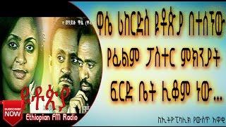 Ethiopian Flim Utopia goes to Court due to The Poster