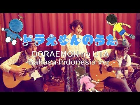 Doraemon no Uta (Bahasa Indonesia) - Bossa Nova Cover by KAORINTO (KARINTO + Kaori MUKAI)
