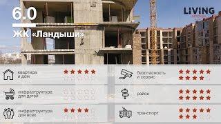 ЖК «Ландыши» обзор Тайного Покупателя. Новостройки Москвы