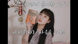 아이유(IU) - 마음을 드려요 + 그리움의 언덕? (사랑의 불시착 OST) | cover by. 자주 so…