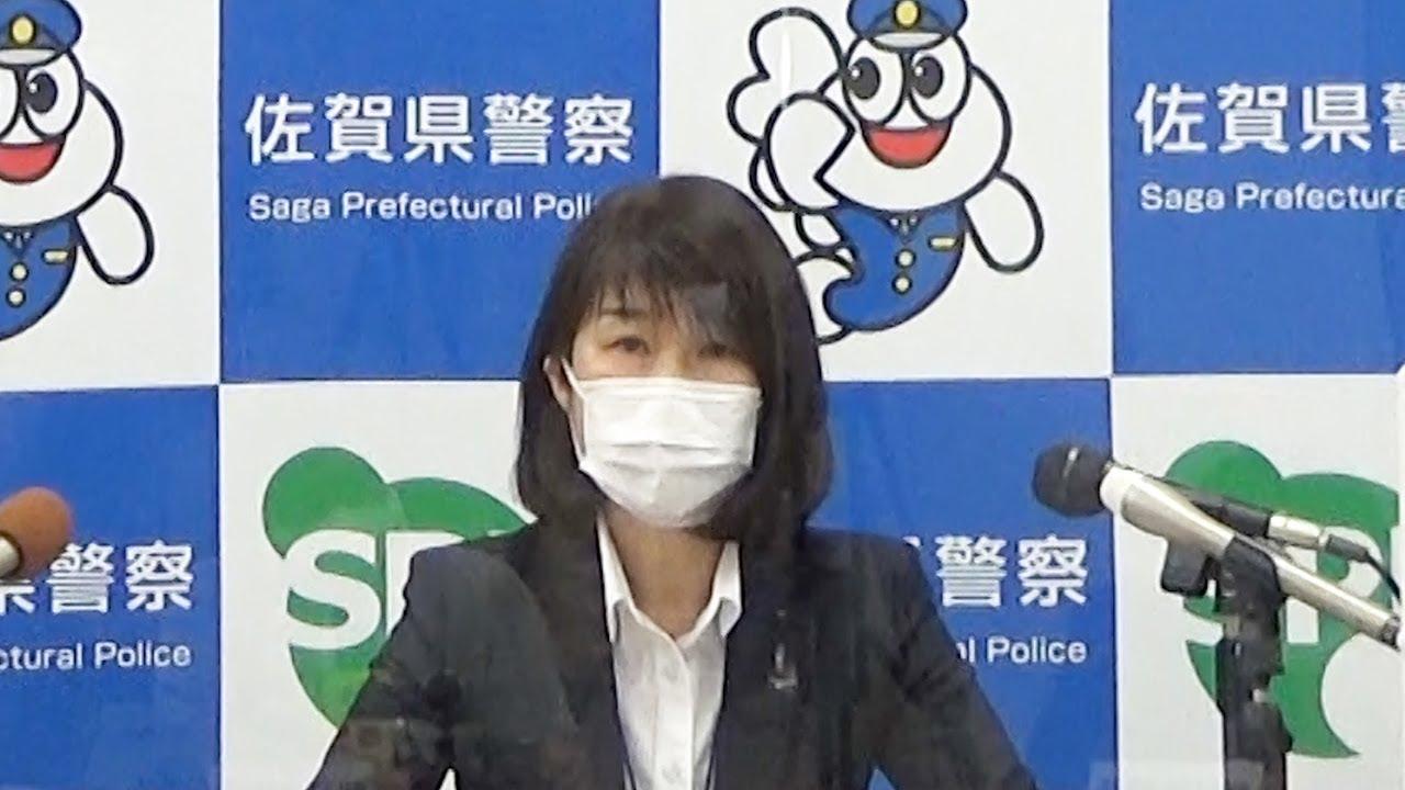 県警 部長 佐賀 本